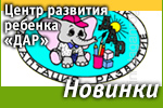 Центр развития ребенка «ДАР»: Наши новинки