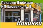 Пекарня Любимая ИП Еловенко А. В.: Наши новинки