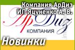 Компания АрДиз ИП Яцуненко А. В.: Наши новинки