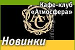 Кафе-клуб «Атмосфера»: Наши новинки