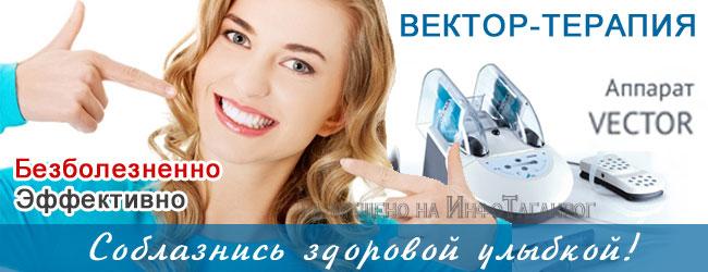 Вектор-терапия. Стоматология
