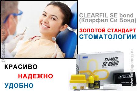 Клеарфил Се Бонд. Стоматология