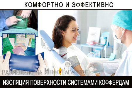 Изоляция. Стоматология