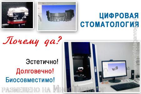 Цифровая стоматология. Стоматология