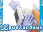 Криолиполиз — прощай жир! Центр здоровья, красоты и долголетия «ДиВа»