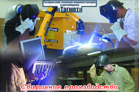 Сварочное производство. ГБПОУ РО «Таганрогский техникум машиностроения и металлургии «Тагмет»