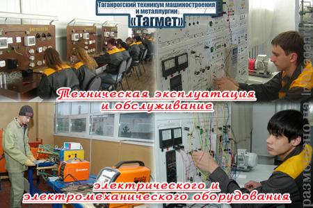 Тех экспл-я. ГБПОУ РО «Таганрогский техникум машиностроения и металлургии «Тагмет»