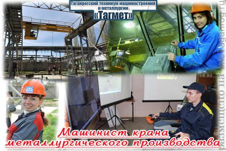 Машинист крана металлургического производства. ГБПОУ РО «Таганрогский техникум машиностроения и металлургии «Тагмет»