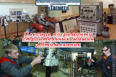 Слесарь по ремонту строительных машин, Автомеханик. ГБПОУ РО «Таганрогский техникум машиностроения и металлургии «Тагмет»