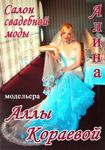 Салон свадебной моды «Алина»