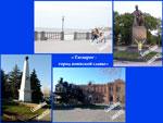 Таганрог — город воинской славы. МБУ ДО Центр внешкольной работы. МБУ ДО ЦВР