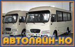 ООО «Автолайн-КО»