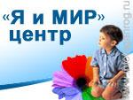 Центр психологической поддержки и адаптации личности «Я и МИР»