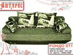 Диван Рондо 011. Сеть мебельных магазинов «Антарес». ИП Пивоваров Г.В.