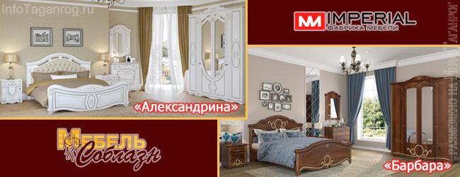 Сеть магазинов «Мебель Соблазн»