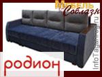 Мягкая мебель «Родион». Сеть магазинов «Мебель Соблазн»