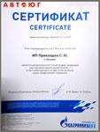 Сертификат Газпронефть. Магазин автозапчастей «АВТОЮГ» ИП Прикладов С. Ю.