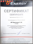 Сертификат Энерджи. Магазин автозапчастей «АВТОЮГ» ИП Прикладов С. Ю.