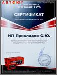 Сертификат Веста. Магазин автозапчастей «АВТОЮГ» ИП Прикладов С. Ю.