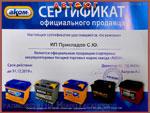 Сертификат АКОМ. Магазин автозапчастей «АВТОЮГ» ИП Прикладов С. Ю.