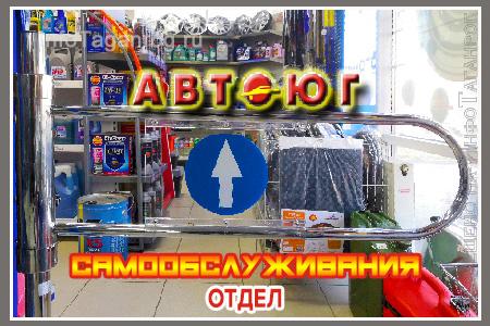 Отдел самообслуживания. Магазин автозапчастей «АВТОЮГ» ИП Прикладов С.Ю.