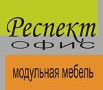 Мебельный цех «Респект» ИП Огнерубов А. А.
