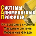Системы Алюминиевых Профилей
