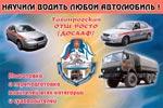 Новые автомобили для подготовки водителей. ПОУ Таганрогская ОТШ РО ДОСААФ России РО