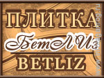 Тротуарная плитка от производителя ООО «ПКФ «БетЛИз»