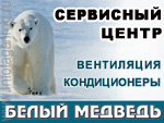 Сервисный центр «Белый медведь»