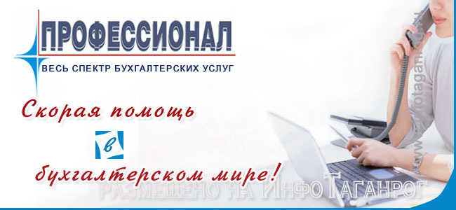 ООО «ПРОФЕССИОНАЛ»