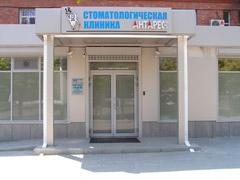 ООО «Стоматологическая клиника «АНТАРЕС»