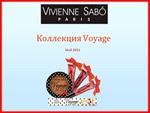 Новая коллекция от Vivienne Sabo. Парфюмерия и косметика, сеть фирменных магазинов «Светлана»