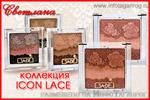 Новинки макияжа от GA-DE. Парфюмерия и косметика, сеть фирменных магазинов «Светлана»