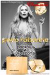 Парфюм Lady million от Paco Rabanne. Парфюмерия и косметика, сеть фирменных магазинов «Светлана»
