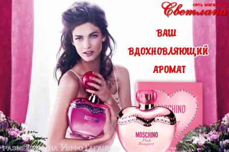 Туалетная вода Маскино. Парфюмерия и косметика, сеть фирменных магазинов «Светлана»