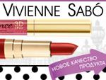 Блеск 3D и помада Vivienne Sabo. Парфюмерия и косметика, сеть фирменных магазинов «Светлана»