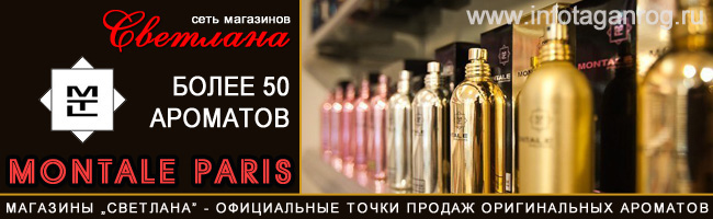 Montale духи оригинальный парфюм. Cеть фирменных магазинов «Светлана» г. Таганрог