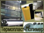ООО «Термопласт-Полимер»