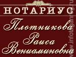 Нотариус Плотникова Раиса Вениаминовна