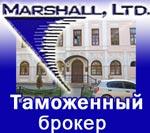 Таможенный брокер «Маршалл»