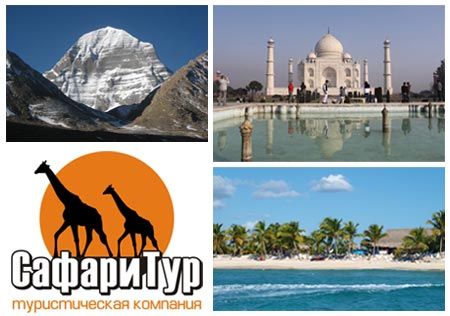 Туристическая Компания «Сафари Тур»