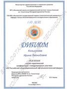 Диплом участника научно-практической конференции 2010 г.