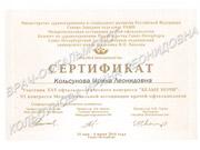 Сертификат участника конгресса 2010 г.