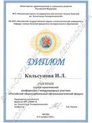 Диплом участника научно-практической конференции 2009 г.