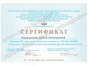 Сертификат участника конгресса 2009 г.