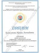 Диплом об участии в научно-практической конференции 2008 г.