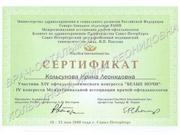 Сертификат участника конгресса 2008 г.