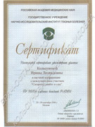 Сертификат участника научной конференции 2006 г.