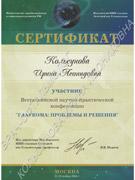 Сертификат об участии в научно-практической конференции 2004 г.
